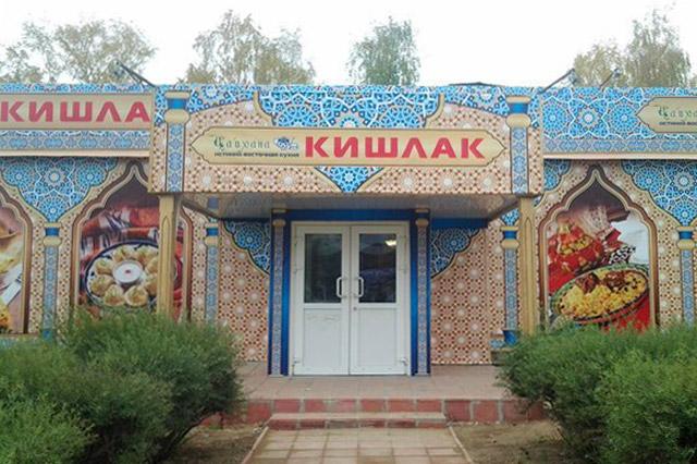 Чайхана «Кишлак» в городе Обнинске