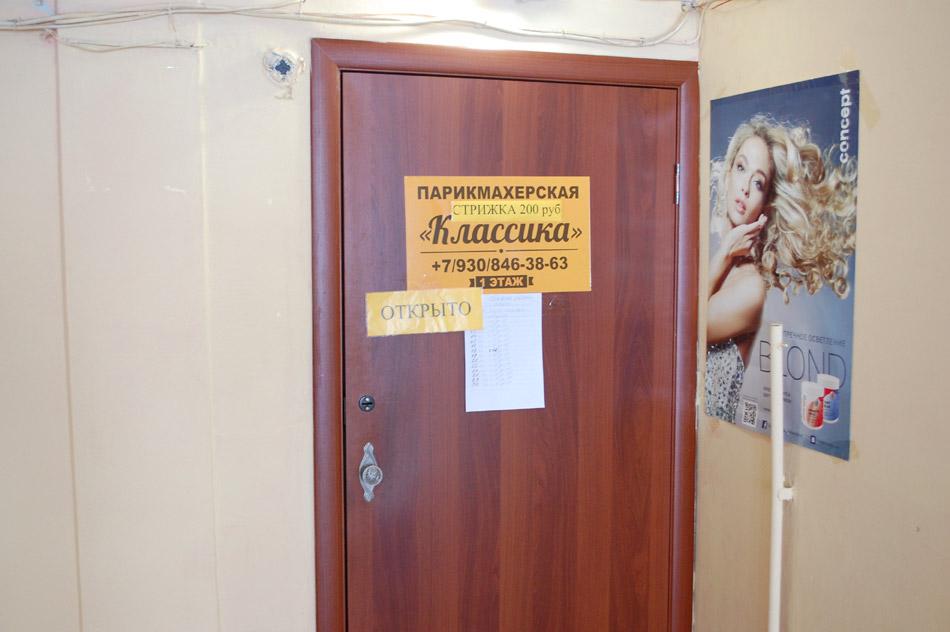 Парикмахерская «Классика» в городе Обнинске