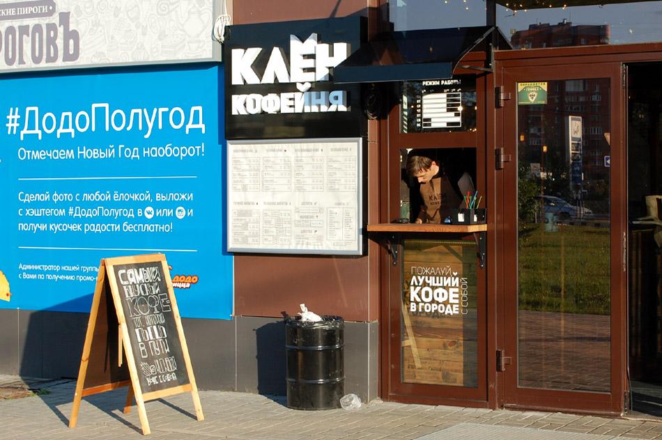 Кофейня «Клён» в городе Обнинске
