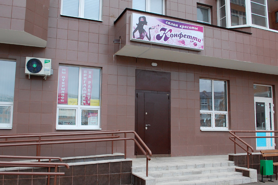 Салон красоты «Конфетти» в городе Обнинске