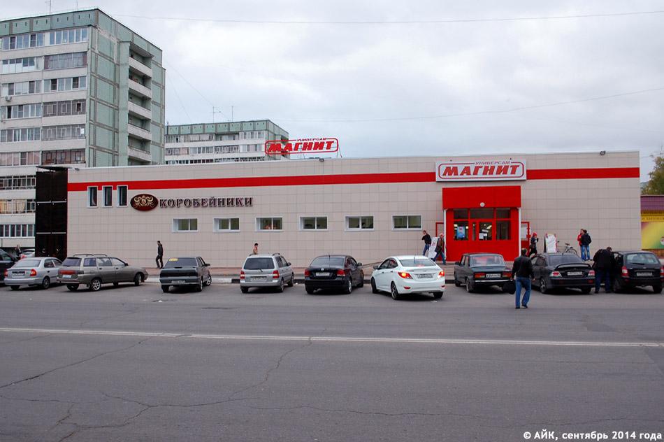 Торговый центр «Коробейники» в городе Обнинске