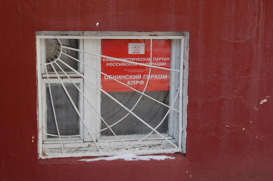 Отделение партии КПРФ в городе Обнинске