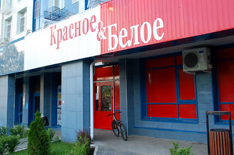 Магазин «Красное&Белое» в городе Обнинске