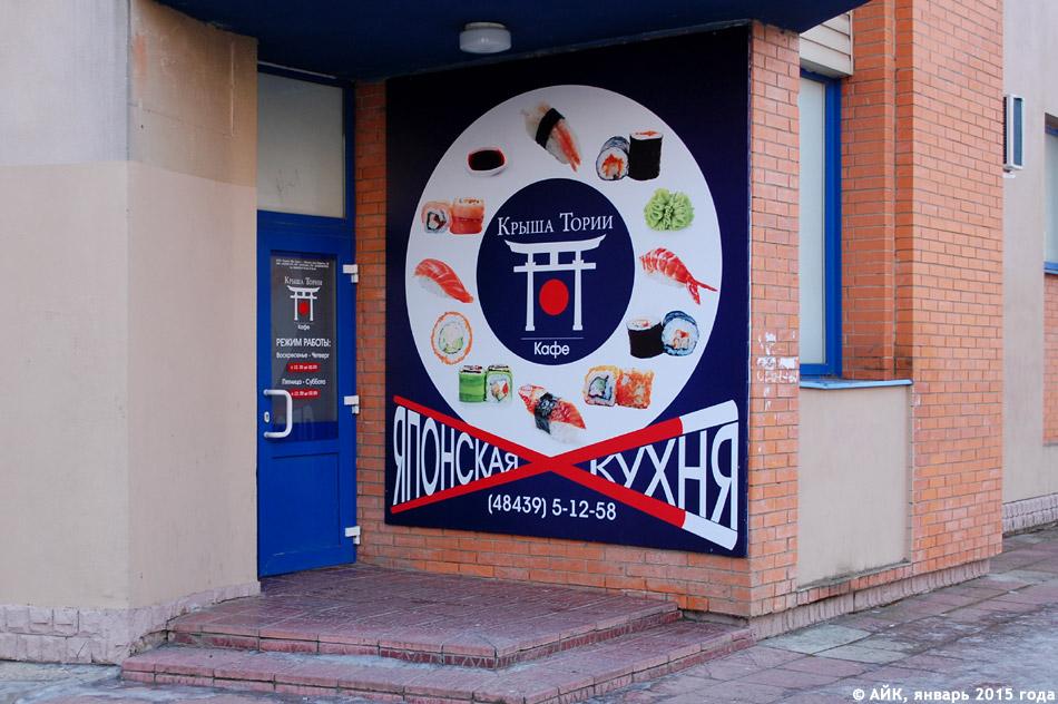 Японский ресторан «Крыша Тории» в городе Обнинске