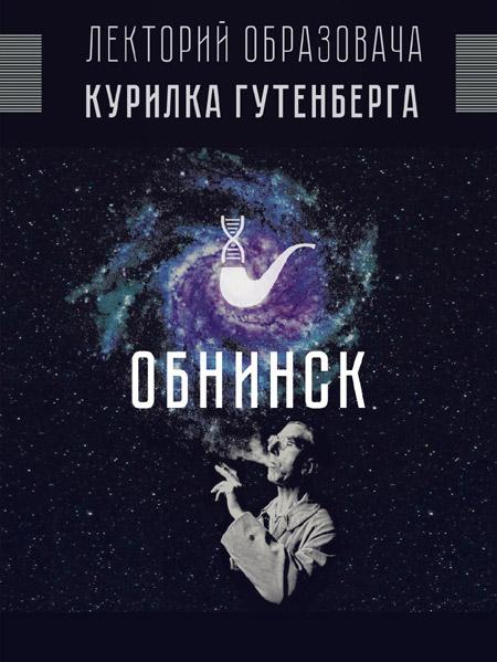 Проект «Курилка Гутенберга» в городе Обнинске