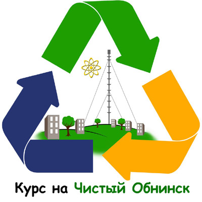Инициативная группа «Курс на чистый Обнинск» в городе Обнинске