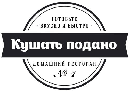 Домашний ресторан №1 «Кушать подано» в городе Обнинске