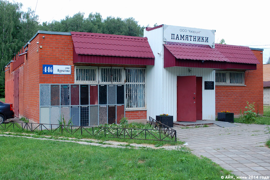 Компания «Кварцит» в городе Обнинске