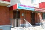 Парикмахерская «Лагуна» в городе Обнинске