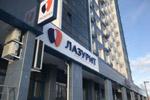 Стоматологическая клиника «Лазурит» в городе Обнинске