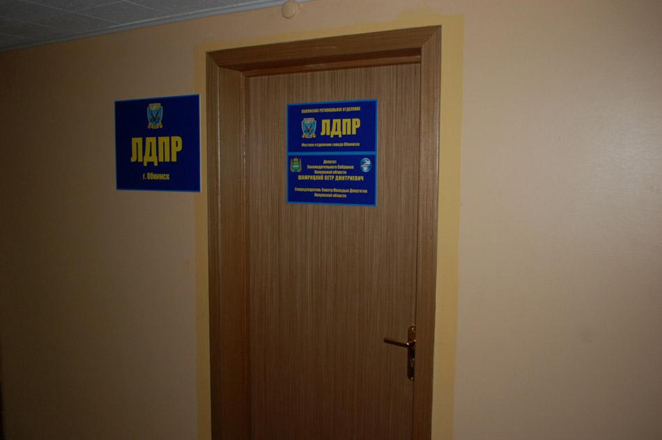 Отделение партии ЛДПР в городе Обнинске