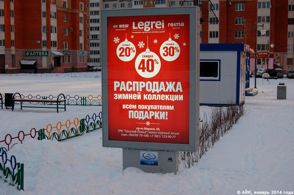 Магазин детской одежды «Легреи» (LEGREI) в городе Обнинске: рекламная конструкция около торгово-развлекательного комплекса «Триумф Плаза»