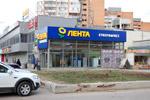 Супермаркет «Лента» в городе Обнинске
