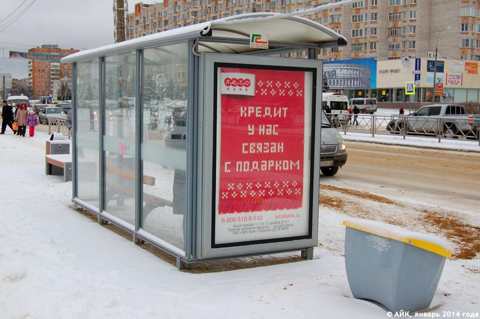 Отделение банка «Лето Банк» в городе Обнинске: реклама на проспекте Маркса