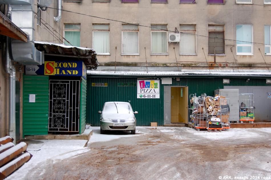 Онлайн-пиццерия «ЛетоПицца» (LetoPizza) в городе Обнинске