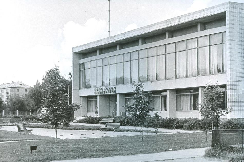 Библиотека №1 в городе Обнинске в советское время
