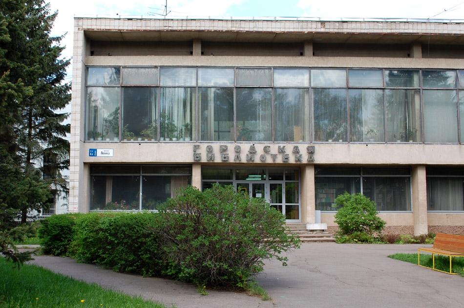 Библиотека №1 в городе Обнинске