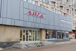 Магазин «Лига» в городе Обнинске