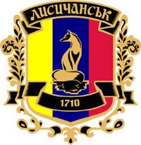 Лисичанск и город Обнинск