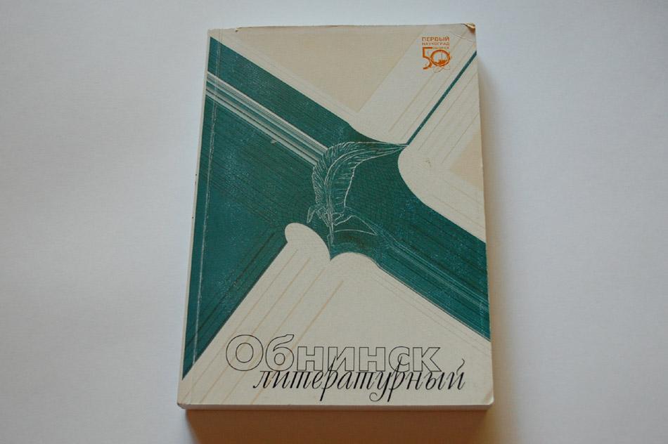 Книга «Литературный Обнинск»
