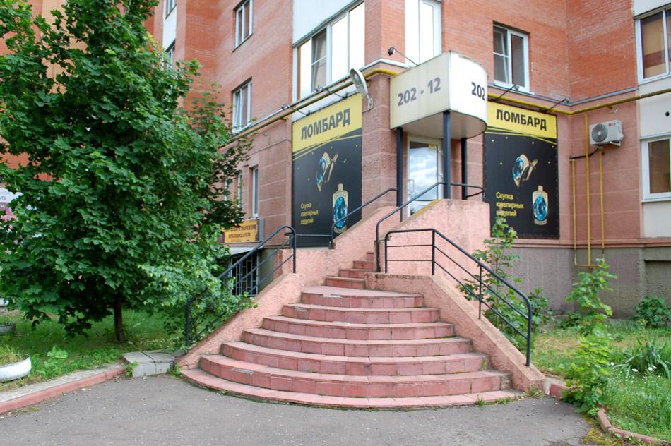 Ломбард в городе Обнинске