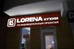 Магазин мебели «Лорена» (Lorena) в городе Обнинске