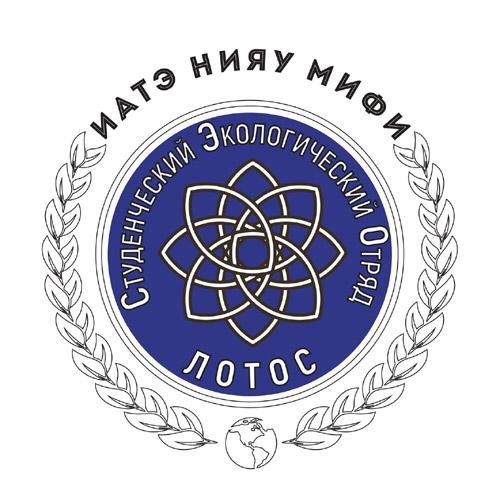Студенческий экологический отряд «Лотос» в городе Обнинске