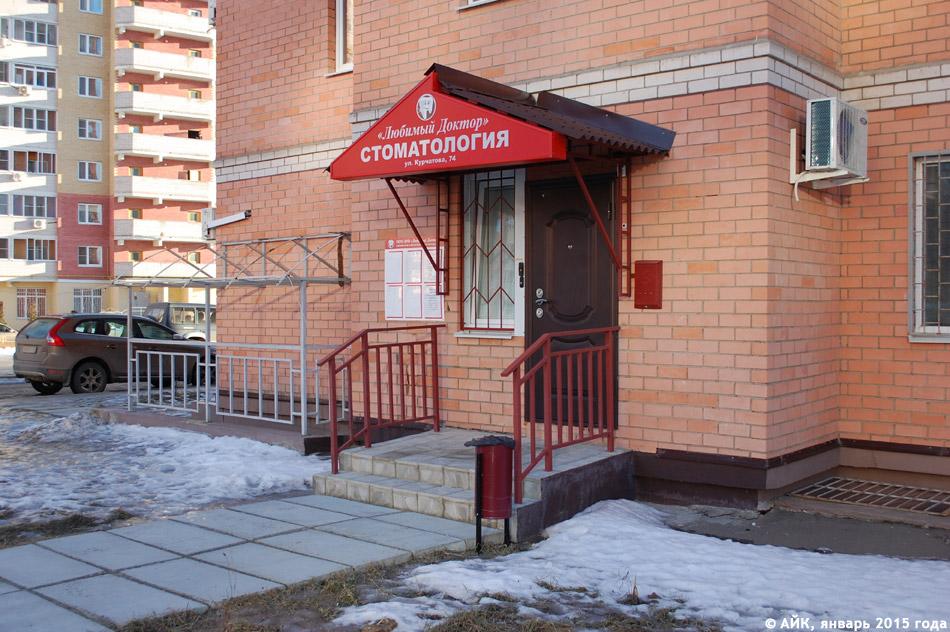 Стоматология «Любимый доктор» в городе Обнинске