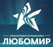 Фонд молодёжной инициативы «Любомир»