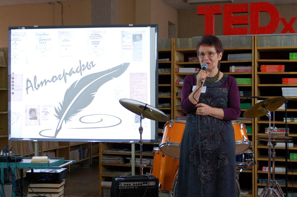 Людмила Михайловна Гурская выступает на конференции «TEDxBelkino»