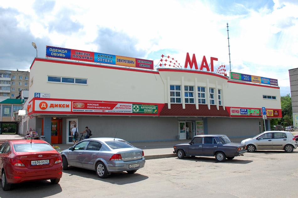Торговый центр «Маг» в городе Обнинске