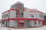 Магазин одежды и обуви «Фаворит» в городе Обнинске