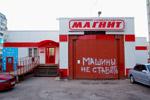 Супермаркет «Магнит» в городе Обнинске