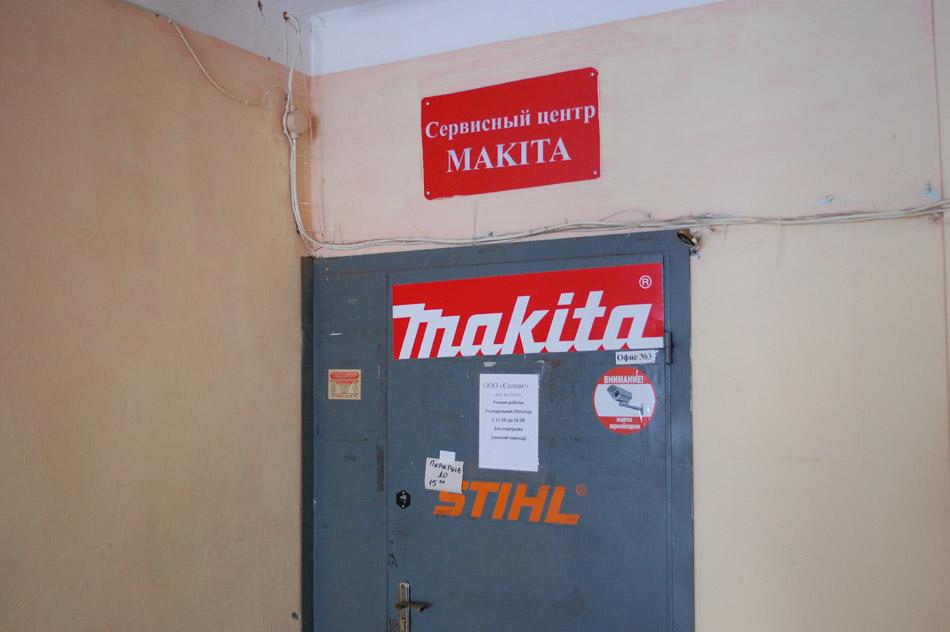 Сервисный центр «Макита» (MAKITA) в городе Обнинске