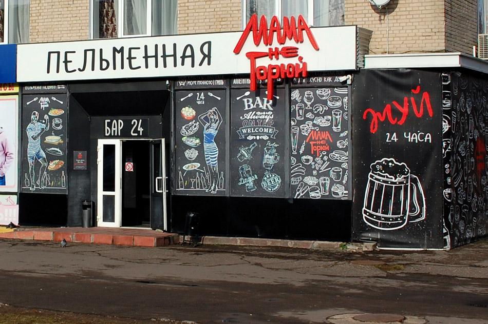 Пельменная «Мама не горюй» в городе Обнинске