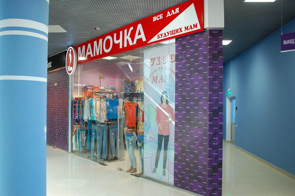 Магазин одежды «Мамочка» в городе Обнинске