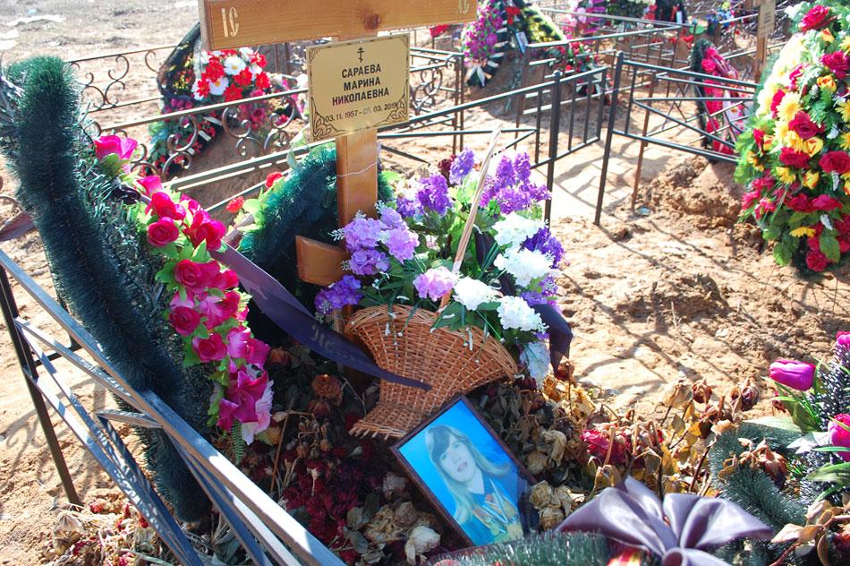 Могила Марины Николаевны Сараевой на кладбище «Передоль»