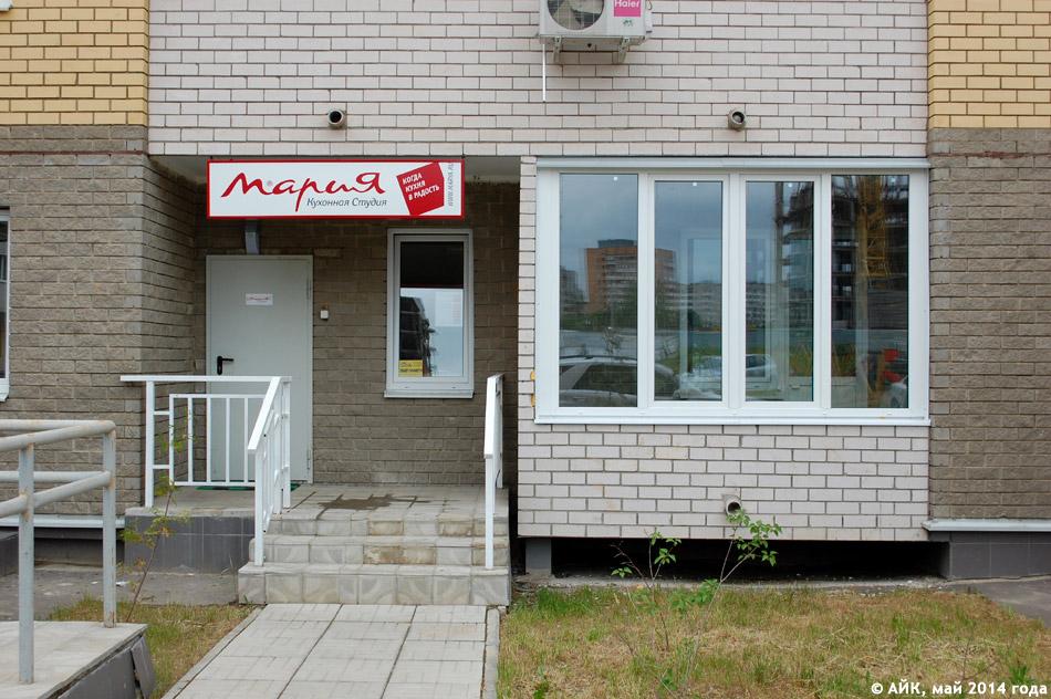 Кухонная студия «Мария» в городе Обнинске