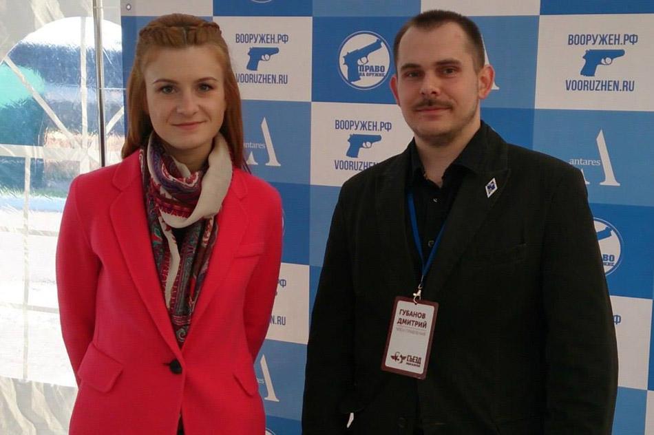 Мария Валерьевна Бутина и Дмитрий Эдуардович Губанов
