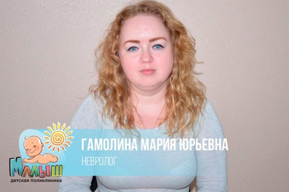 Мария Юрьевна Гамолина