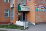 Салон красоты «Матрёшка» (Matreshka) в городе Обнинске