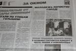 Субботник «Музыка чистоты» в городе Обнинске