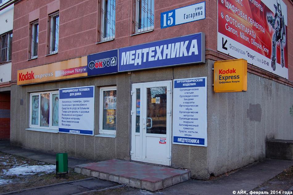 Магазин «Медтехника» в городе Обнинске  c234ce5ba667e