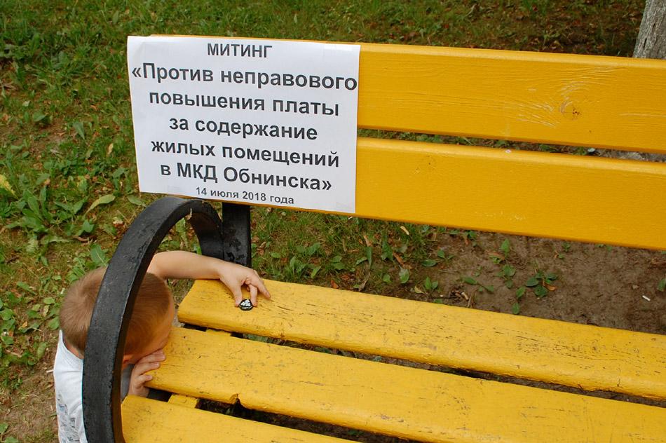 Митинг «Против неправового повышения платы за содержание жилых помещений в МКД Обнинска»