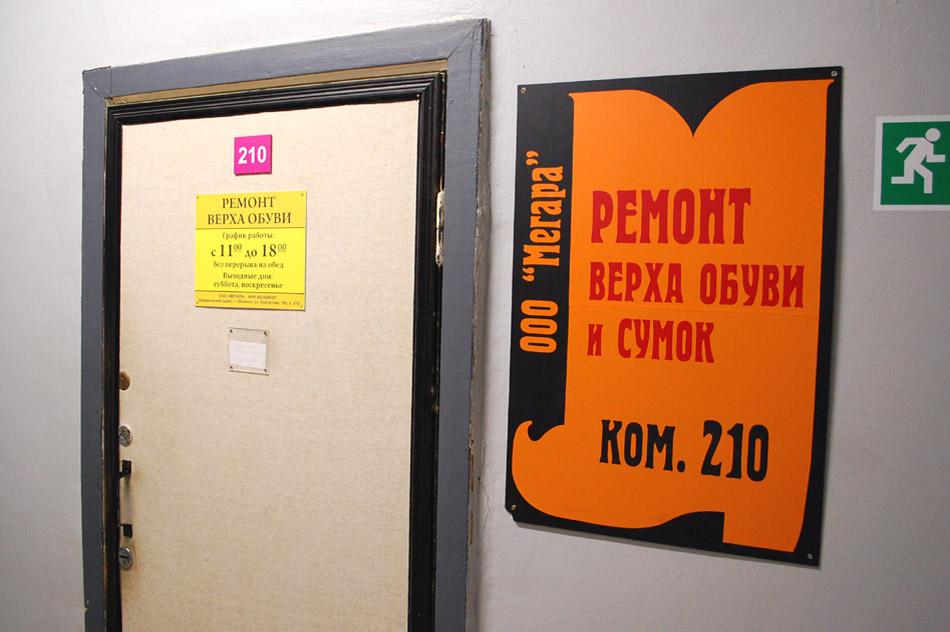 Мастерская «Мегара» в городе Обнинске