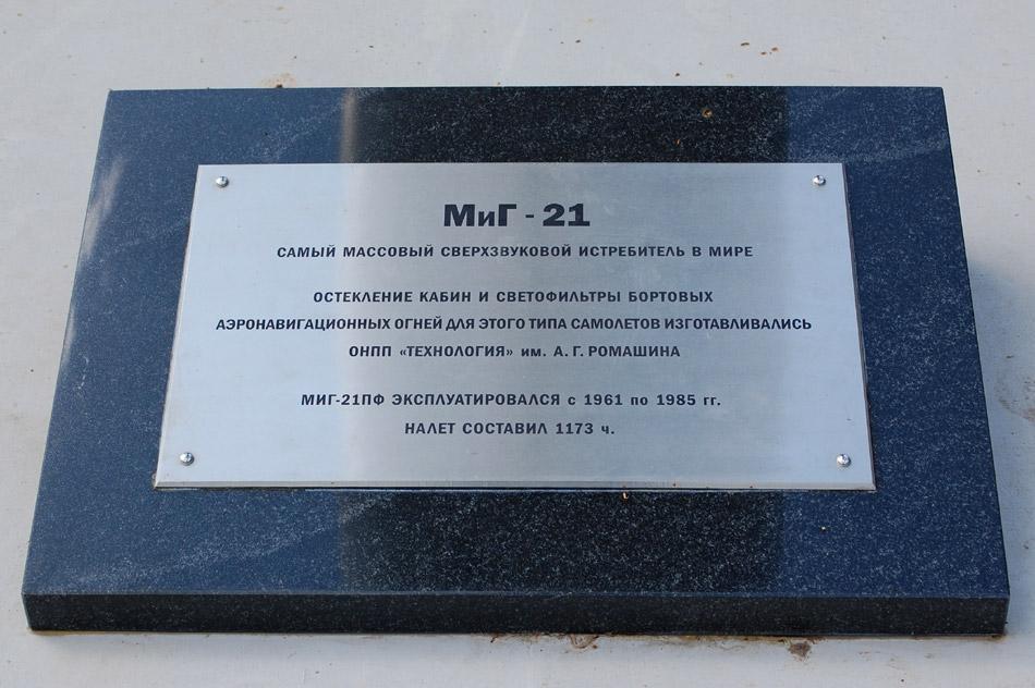 Информационная табличка самолёта «МиГ-21» в городе Обнинске