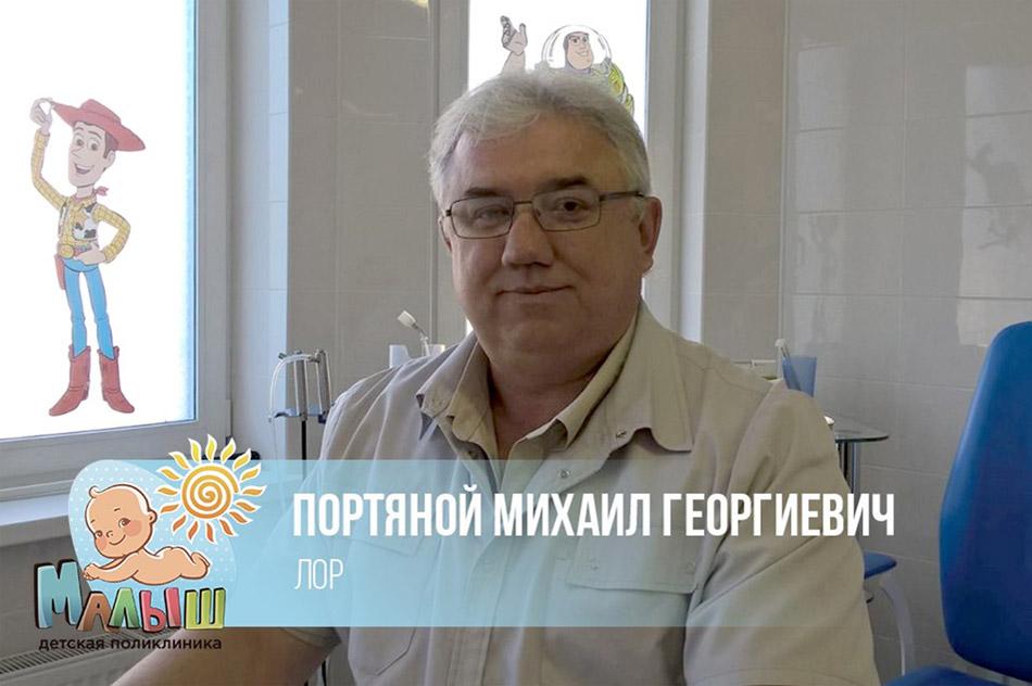 Михаил Георгиевич Портяной