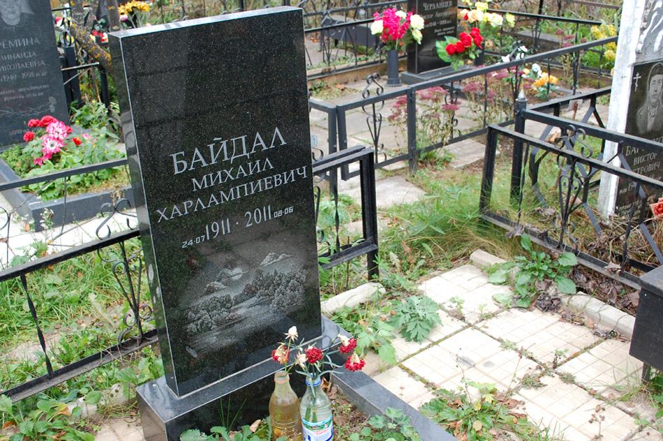 Могила Михаила Харлампиевича Байдала на кладбище «Доброе»