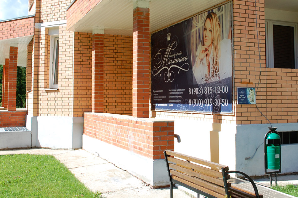 Студия красоты «Миланжо» в городе Обнинске