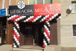 Магазин женского белья «Милавица» (MILAVITSA) в городе Обнинске
